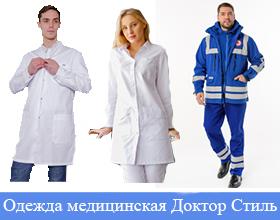 Одежда медицинская Доктор Стиль