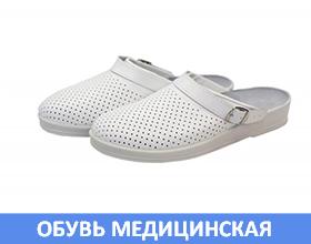 Обувь медицинская