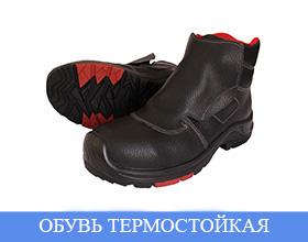 Обувь термостойкая