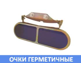 Очки герметичные