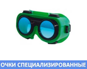 Очки специализированные