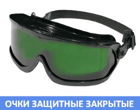 Очки защитные закрытые