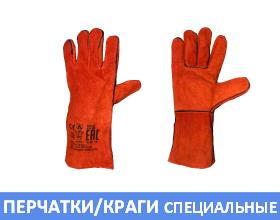 Перчатки/краги специальные