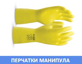 Перчатки Манипула