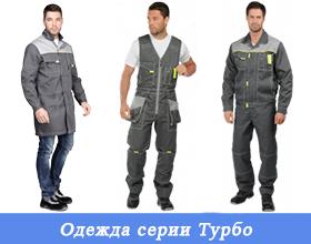 Одежда серии Турбо