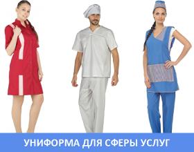 Униформа для сфер услуг