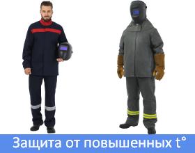 Защита от повышенных температур